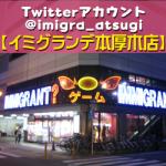 atsugi-main-Twitter