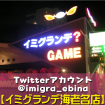 ebinakyara-main-twitter1