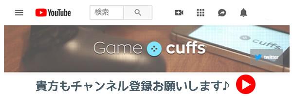 game-caffsさんyoutube