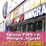 hiyoshi-main-twitter