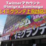 kaminagaya-main-twitter