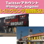 sagami-main-Twitter