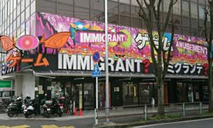イミグランデ 店舗写真
