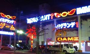 イミグランデ店舗写真