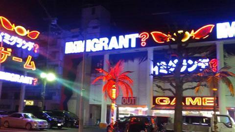 イミグランデ大和店