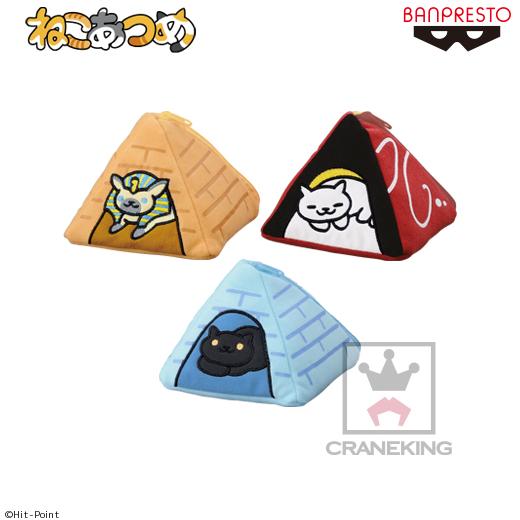 ねこあつめ ぬいぐるみポーチ~テント・ピラミッド~